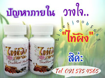 """ยาสมุนไพร""""ไท้ผิง"""" Taiping"""