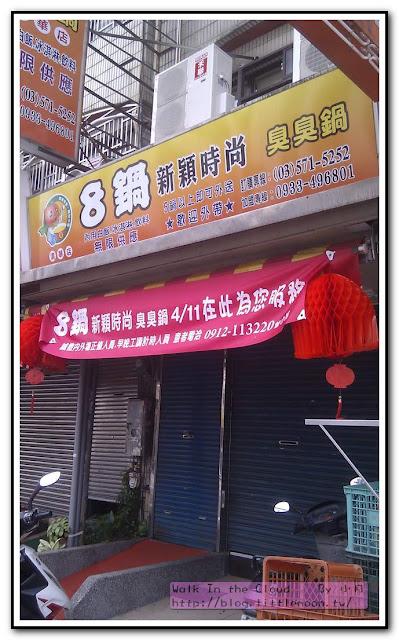 8鍋的簡單門面是間連鎖店