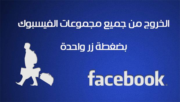 مغادرة جميع المجموعات في الفيس بوك بضغطة زر واحدة