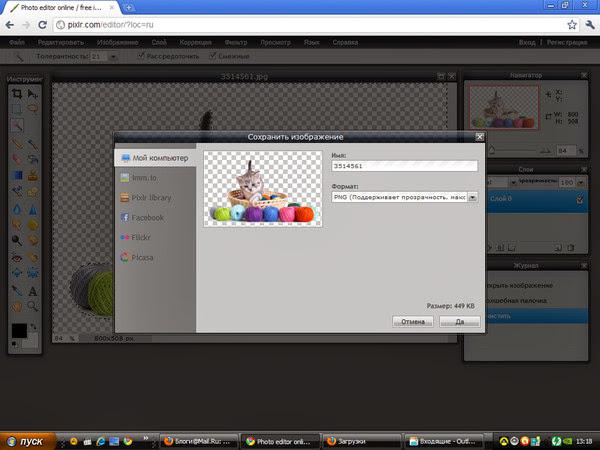 Как сделать прозрачный фон jpg файлу