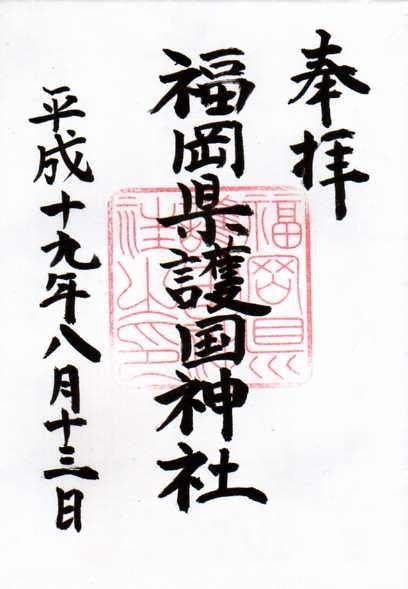 福岡県護国神社の御朱印