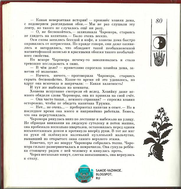 Сайт книги для детей СССР