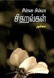 My Tamil Poetry Book is Online