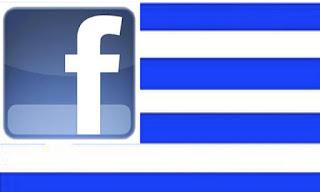 Με έξοδο της Ελλάδας από το Facebook απειλεί η Ευρωπαϊκή Ένωση