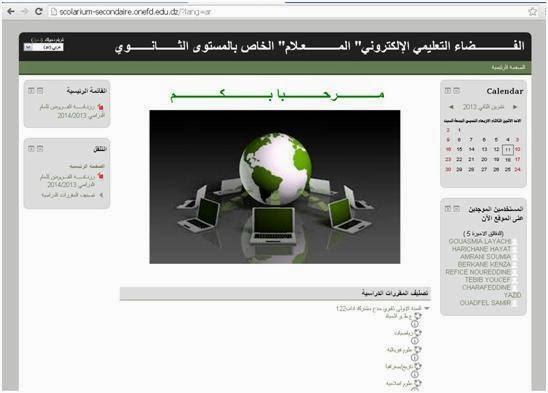 دخول المعلام المراسلة التعليم عن بعد الجزائر