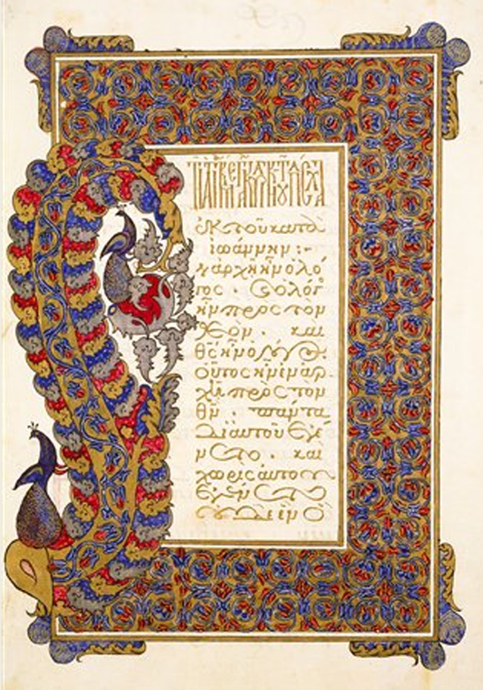 Illuminated manuscript from Chester Beatty Library, Dublin
