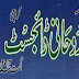 Ruhani Digest August 2014