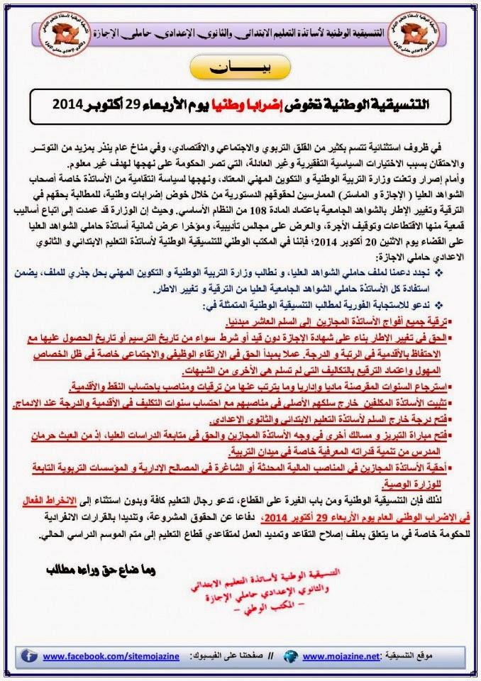 التنسيقية الوطنية لأساتذة التعليم الابتدائي والثانوي الإعدادي حاملي الإجازة تخوض إضرابا وطنيا يوم الأربعاء 29 أكتوبر 2014