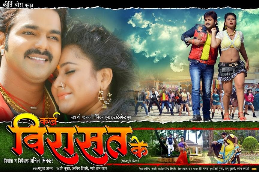 Bhojpuri hot actress Priyanka Pandit, Pawan Singh New Upcoming movie Karz Virasat Ke 2015 wiki, Shooting, release date, Poster, pics news info