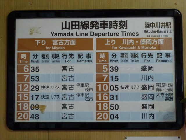 JR東日本 陸中川井駅 時刻表