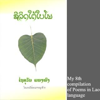Life under Bodhi Leaf