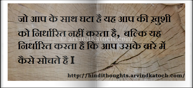 happens, happiness, hindi thought, Hindi Quote,