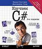купить книгу «Изучаем C#» в интернет-магазине ОЗОН