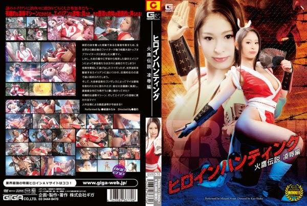 GVRD-70 Heroine Hunting Legend of the Fire Eagle Humiliation, Minami Ayase