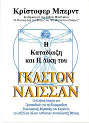 Η Καταδίωξη & η Δίκη του Γκαστόν Ναισσάν
