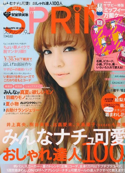 SPRiNG (スプリング) September 2013 Namie Amuro 安室奈美恵