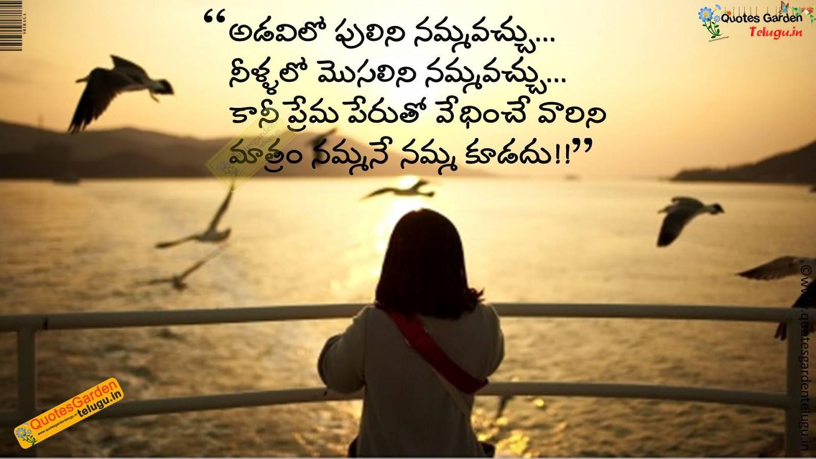 best telugu love failrure quotes for her 906 quotes