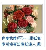 2012/5/10 新唐人亞太電視台(你農我儂 一張紙無限可能)專訪摺紙達人 蘇卓英
