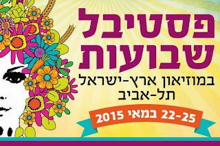 פסטיבל שבועות 2015 במוזיאון ארץ ישראל