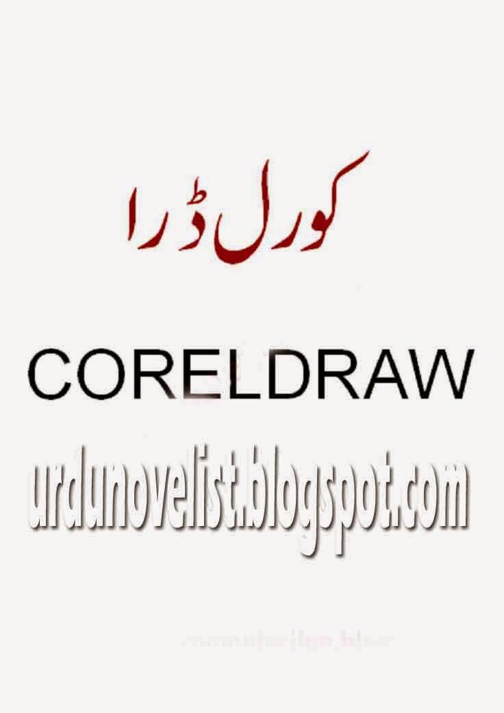 Corel Draw Books In Urdu | Best Drawing Book