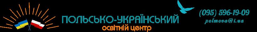 Польсько-український освітній центр