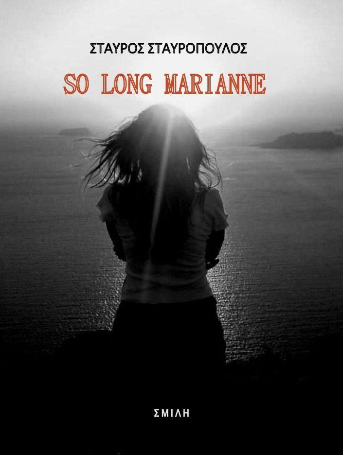 SO LONG MARIANNE | Ποιήματα στη Μαρία