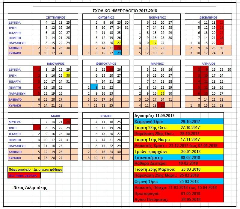 Σχολικό Ημερολόγιο 2017 - 2018