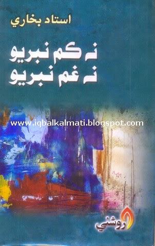 Na Kam Nibryo Na Gham Nibryo By Ustad Bukhari