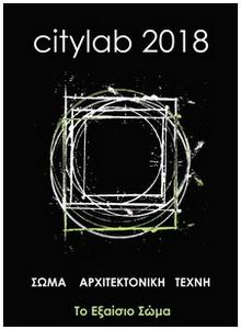 CITYLAB 2018: ΕΚΤΟ ΠΑΝΕΛΛΗΝΙΟ ΣΥΜΠΟΣΙΟ/ΕΡΓΑΣΤΗΡΙΟ ΣΤΗΝ ΑΣΚΤ
