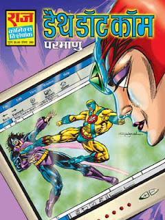 DEATH DOT COM (Parmanu Hindi Comic)