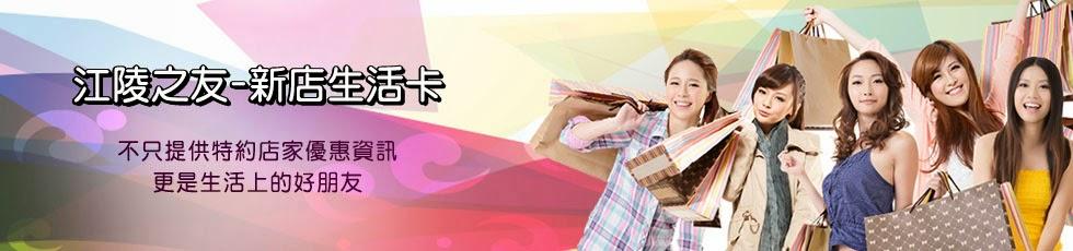 江陵之友-新店美食,大坪林美食,大坪林吃到飽,大坪林站,美食,醫美,電影,寵物,服飾配件,燒烤,刷刷鍋,日式料理,壽喜鍋,PIZZA,美髮沙龍,廚具燈飾,電腦職訓課程,咖啡,茶類