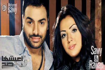 تحميل اغنية محمد الصاوى وروان اعيشها صح 2012