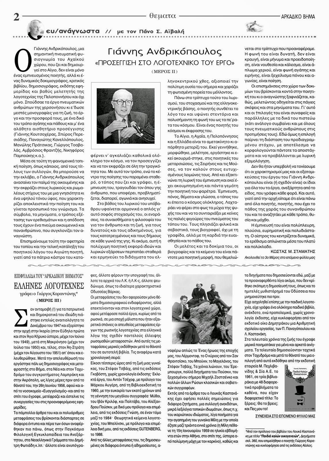 'Ελληνες Λογοτέχνες - Γιάννης Ανδρικόπουλος από το Αίγιο Αχαϊας