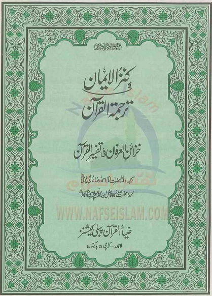 quran pak with urdu translation and tafseer pdf free download