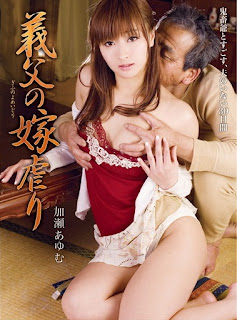 [HNB-065] Ayumu Kase – Widowed Wife Mistreated By Father-in-law