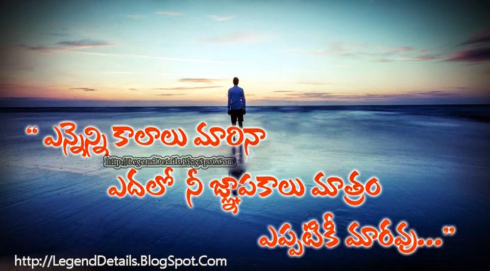 Telugu Love Quotes Amusing Deep Love Quotes For Her In Telugu  Dobre For
