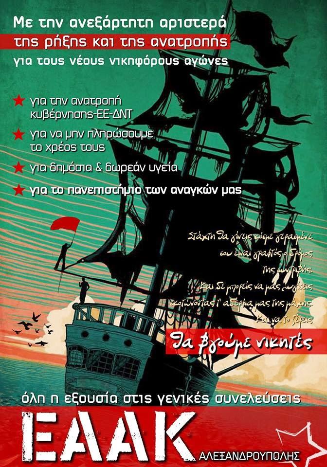 αφίσα πόλης 2014