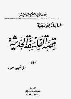 كتاب قصة الفلسفة الحديثة - زكى نجيب محمود