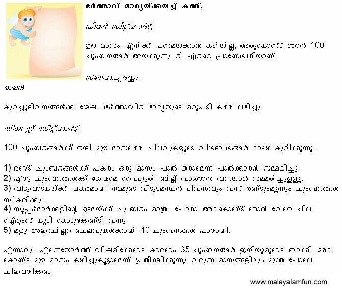 Malayalam Love Letter In English Jayakumar vrindavanam:...
