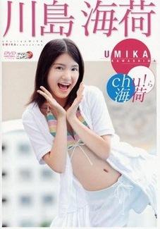 [LPDD-65] 川島海荷 Chu!ら海荷 2010/11/24