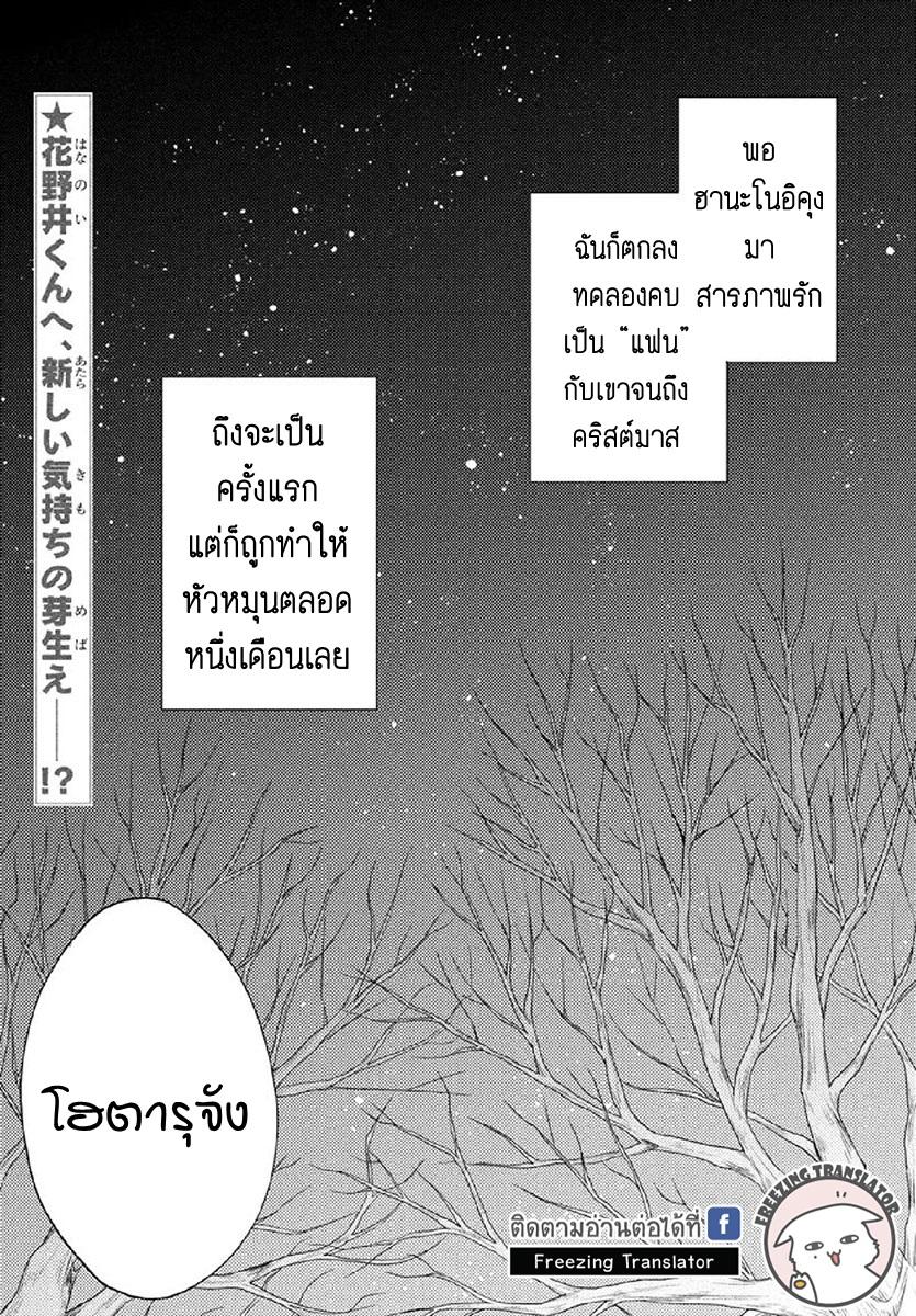 Hananoi-kun to Koi no Yamai-ตอนที่ 5