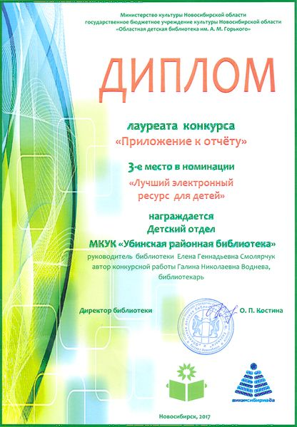 """Конкурс """"Приложение к отчету-2017"""""""