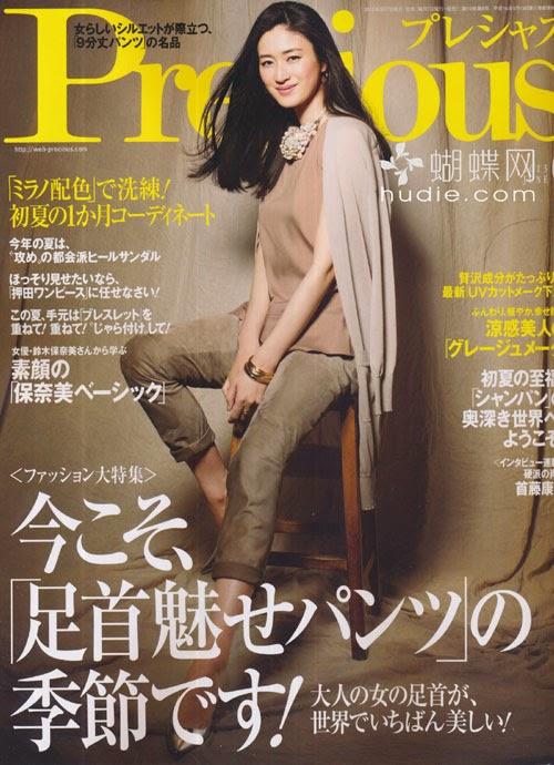 Precious (プレシャス) June 2013 Koyuki 小雪