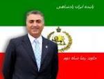 شهریار رضا پهلوی