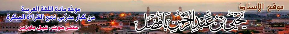 موقع الأستاذ يحيى بن عبدالرحمن بافضل