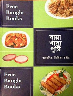 Ranna khaddo pushti by siddiqa kabir free download bangla books read unliimed online bengali books from gobanglabooks bengali writers popular books are available in the website 5000 bangla books are totally free forumfinder Image collections