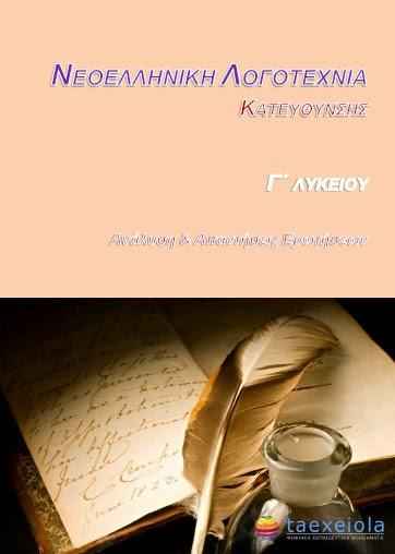 Νεοελληνικη Λογοτεχνια Κατευθυνσης Γ Λυκείου