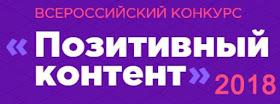 Участник конкурса сайтов ПОЗИТИВНЫЙ КОНТЕНТ - 2018