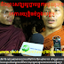 Monks and Citizens Committed to Continue to Protest -14-11-2013