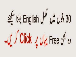 english-language-course-in-urdu